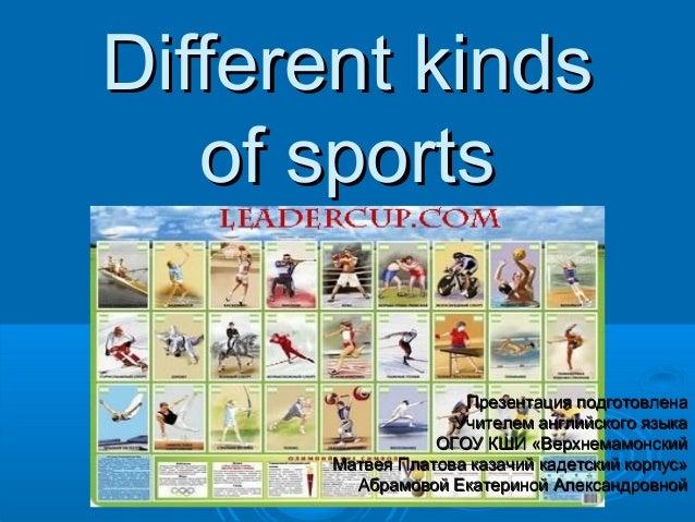 Different kinds   of sports                    Презентация подготовлена                   Учителем английского языка      ...