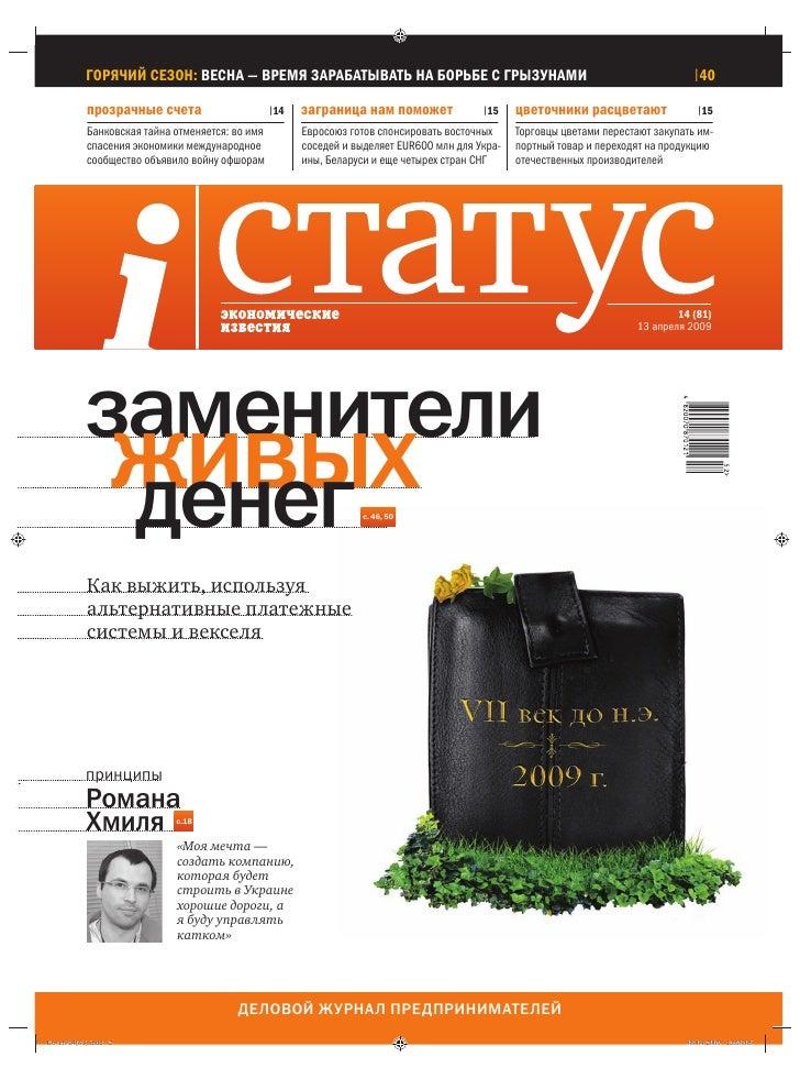 Digest#14(81)