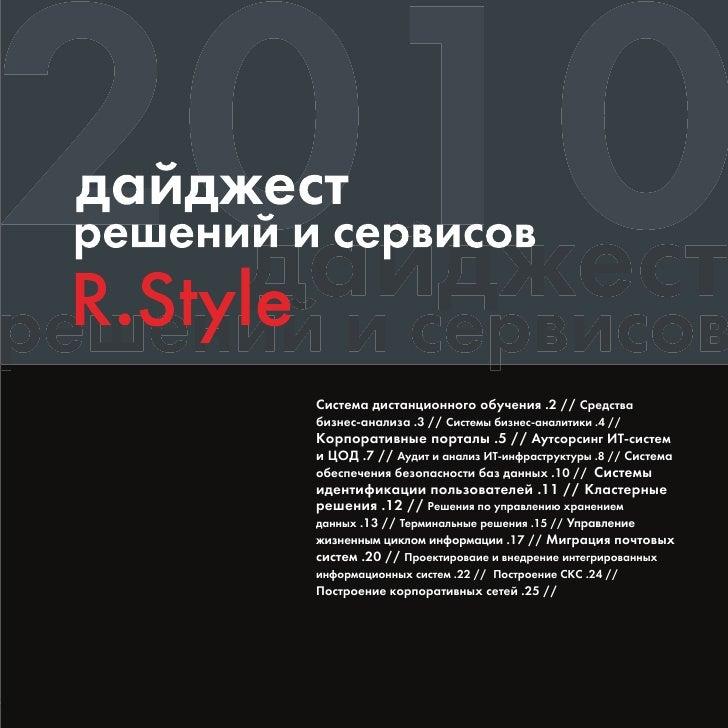 Система дистанционно о об чения .2 // Средствабизнес-анализа .3 // Системы бизнес-аналити и .4 //Корпоративные порталы .5 ...