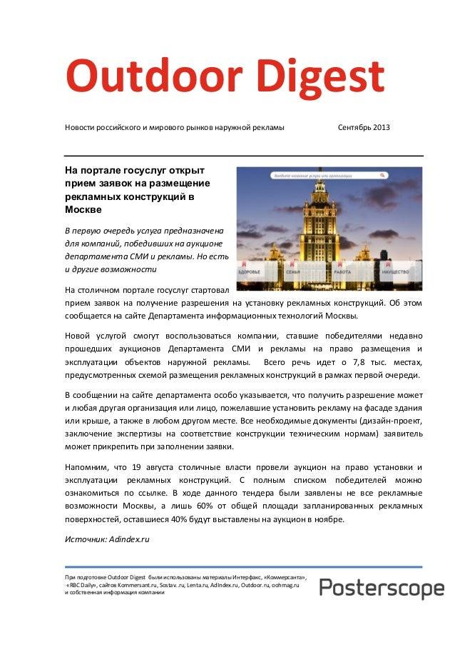 При подготовке Outdoor Digest были использованы материалы Интерфакс, «Коммерсанта», «RBC Daily», сайтов Kommersant.ru, Sos...