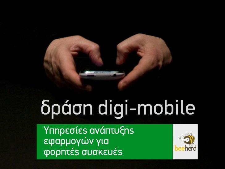 δράση digi-mobileΥπηρεσίες ανάπτυξηςεφαρµογών γιαφορητές συσκευές