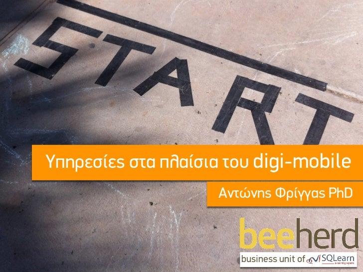 Υπηρεσίες στα πλαίσια του digi-mobile                    Αντώνης Φρίγγας PhD                       business unit of