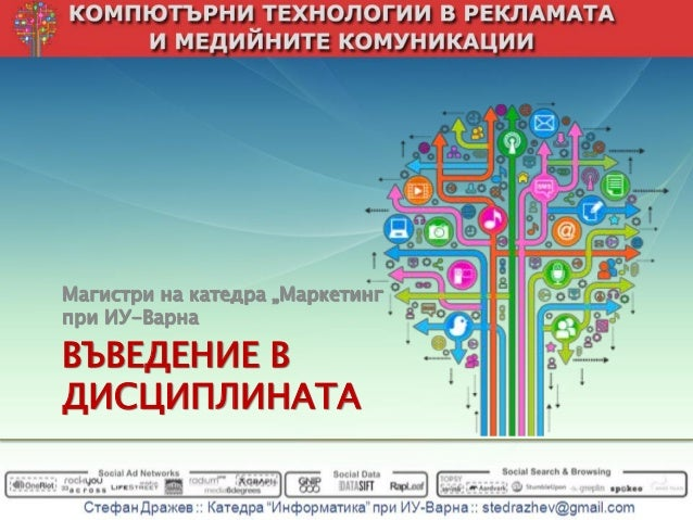 "Магистри на катедра ""Маркетингпри ИУ-ВарнаВЪВЕДЕНИЕ ВДИСЦИПЛИНАТА"