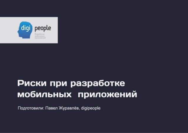 Павел Журавлев (Digi people): Риски при разработке мобильного приложения