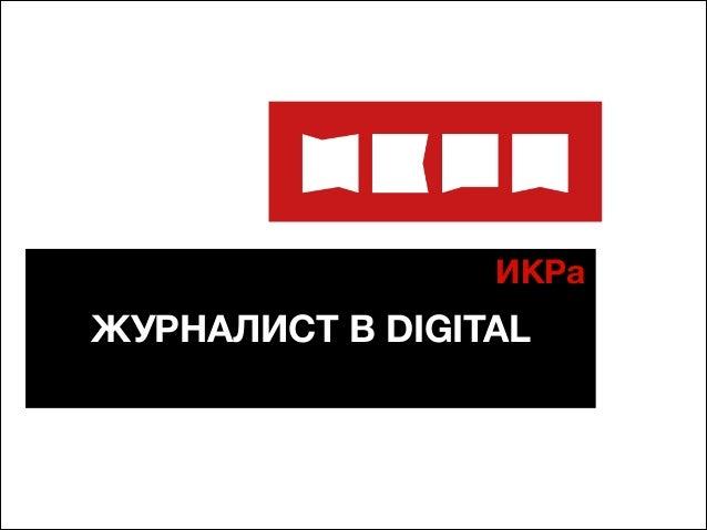 ИКРа  ЖУРНАЛИСТ В DIGITAL