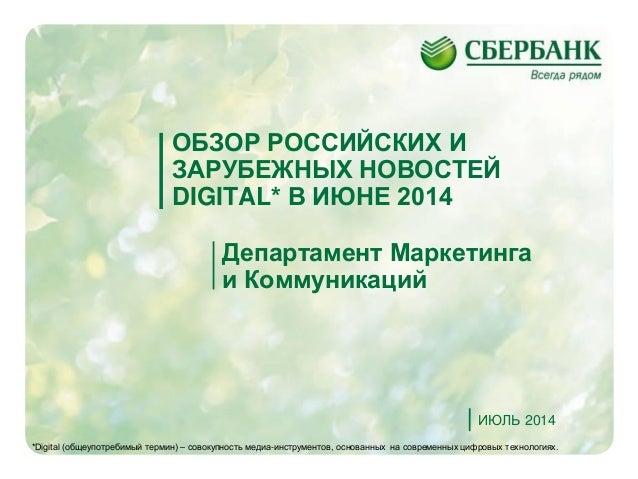 Digital коммуникации новости_и_кейсы_июнь_2014