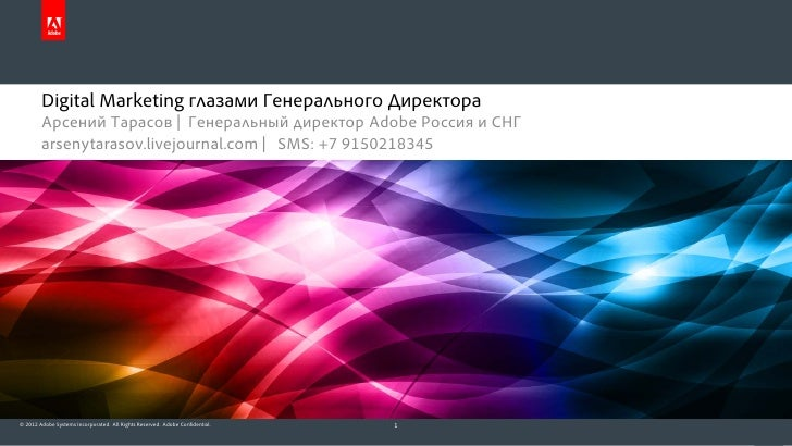 Digital Marketing глазами Генерального Директора        Арсений Тарасов | Генеральный директор Adobe Россия и СНГ        a...
