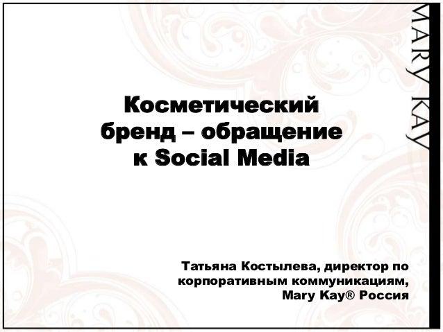 Татьяна Костылева - Mary Kay