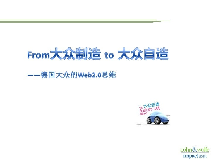 Digital case study vw people's car china