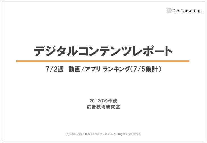Digital Contents Report 2012/07/02