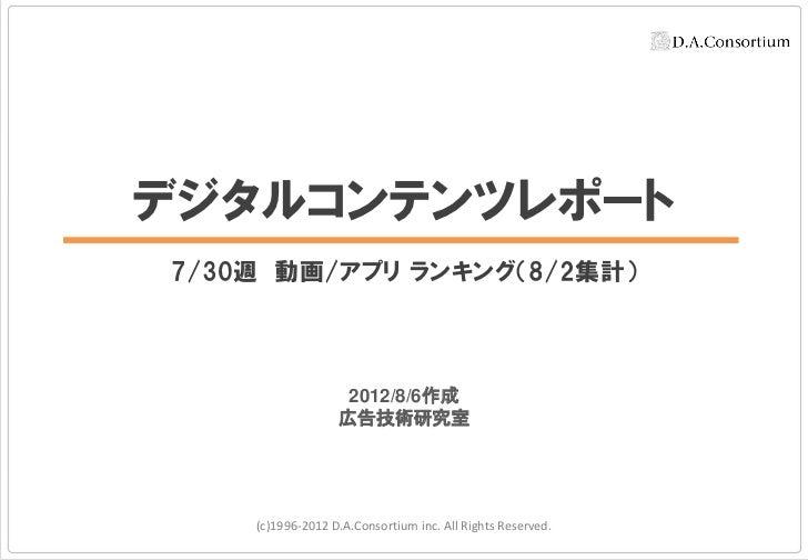 デジタルコンテンツレポート7/30週 動画/アプリ ランキング(8/2集計)                   2012/8/6作成                  広告技術研究室    (c)1996-2012 D.A.Consortiu...