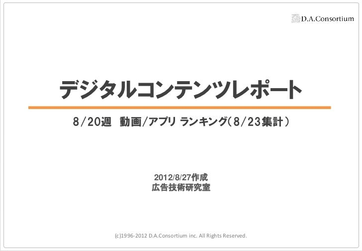 Digital Contents Report 2012/08/20