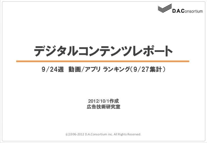 デジタルコンテンツレポート9/24週 動画/アプリ ランキング(9/27集計)                   2012/10/1作成                   広告技術研究室     (c)1996-2012 D.A.Conso...