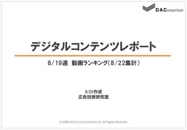 デジタルコンテンツレポート 8/19週 動画ランキング(8/22集計) (c)1996-2012 D.A.Consortium inc. All Rights Reserved. 8/25作成 広告技術研究室