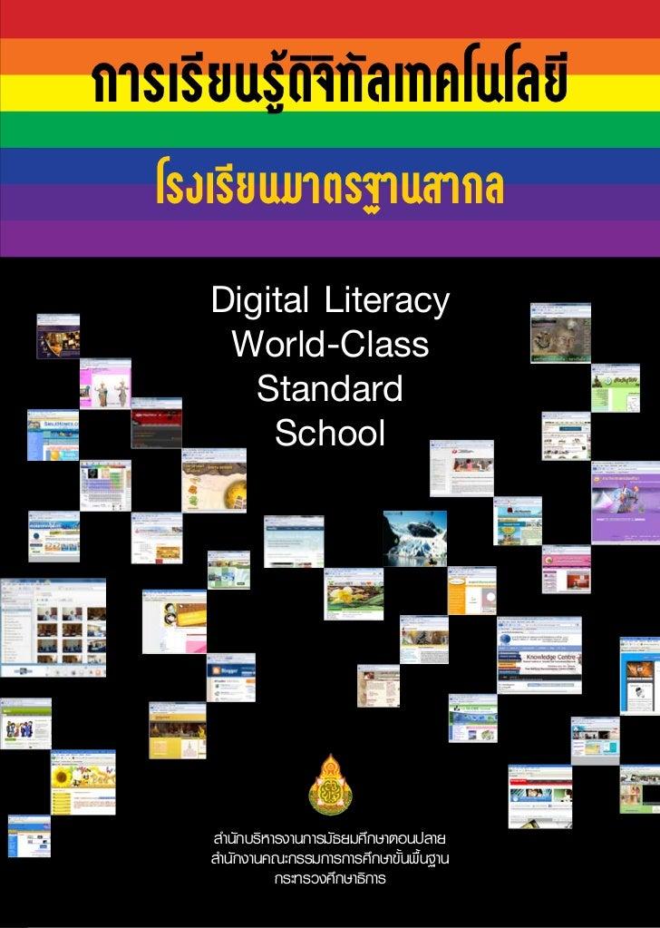 การเรียนรู้ดิจิทัลเทคโนโลยี   โรงเรียนมาตรฐานสากล      Digital Literacy       World-Class         Standard          School...