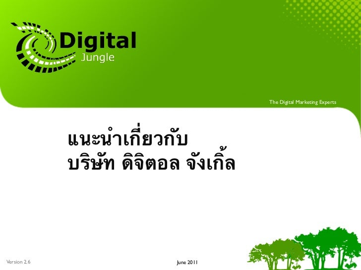 The Digital Marketing Experts              แนะนําเกี่ยวกับ              บริษัท ดิจิตอล จังเกิ้ลVersion 2.6                ...