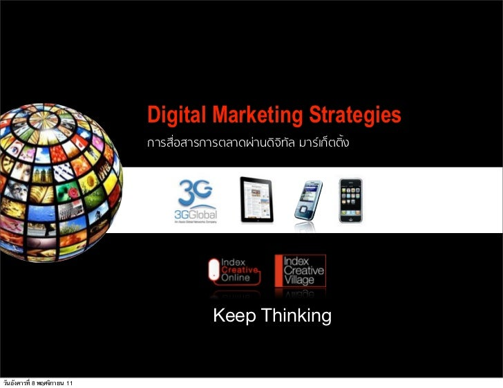 Digital marketing 2012