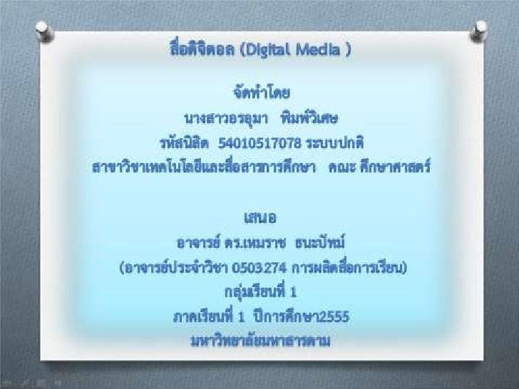 สื่อดิจิตอล (Digital media )