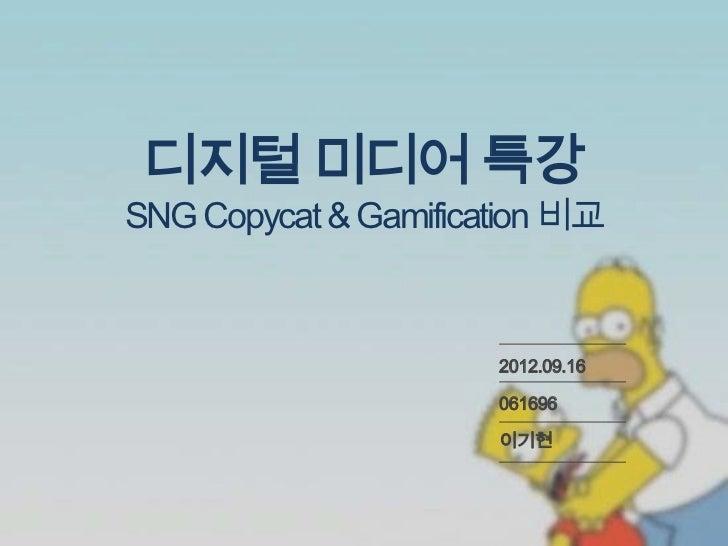 Digital media 02_gamification_061696