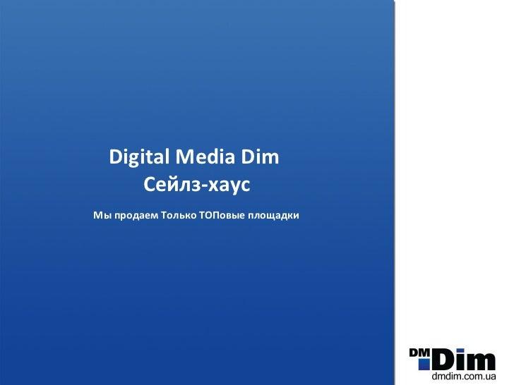 Digital Media Dim 07 12 2011