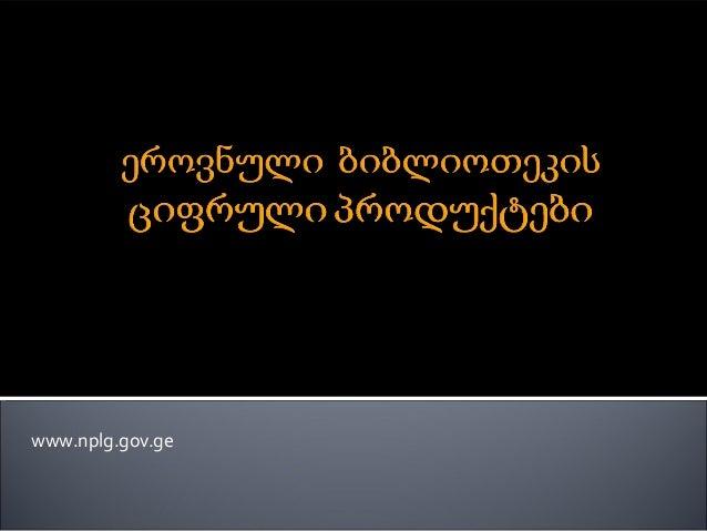 www.nplg.gov.ge
