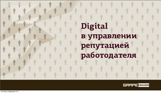 Digital reputation management