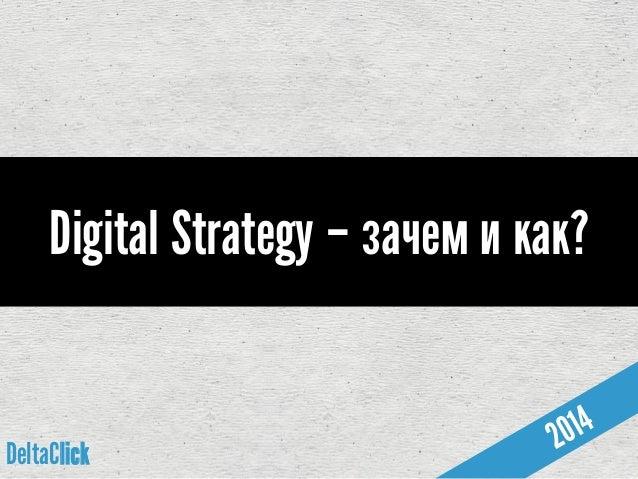 Digital strategy. Как и почему?