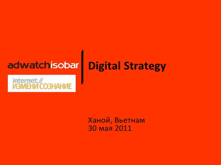 Digital strategy 2011 © Adwatch/Isobar #izso2011