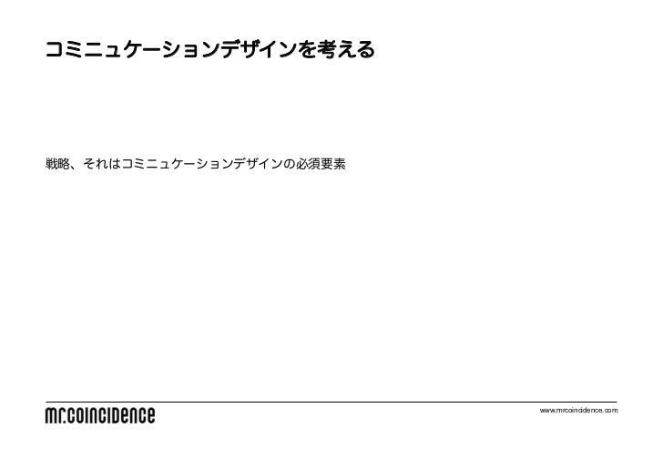 コミニュケーションデザインを考える戦略、それはコミニュケーションデザインの必須要素                           www.mrcoincidence.com