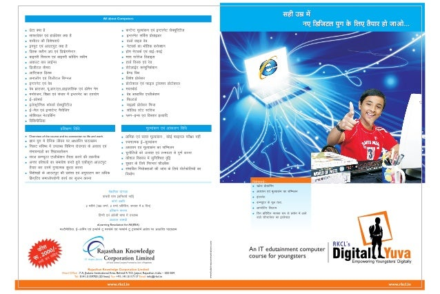 Digital Yuva Brochure Hindi