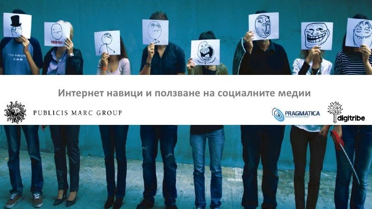 Интернет навици и ползване на социалните медии