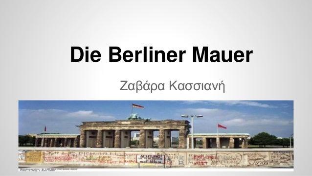 Ζαβάρα Κασσιανή Die Berliner Mauer