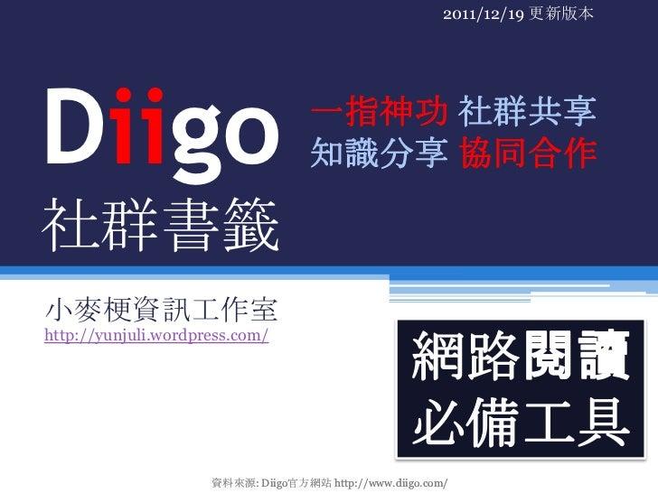 2011/12/19 更新版本Diigo                               一指神功 社群共享                                    知識分享 協同合作社群書籤小麥梗資訊工作室http:...