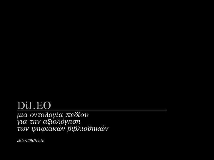 Dileo Presentation (in Greek)