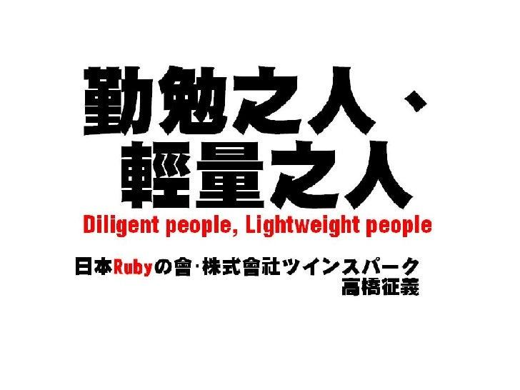 diligent people, lightweight people