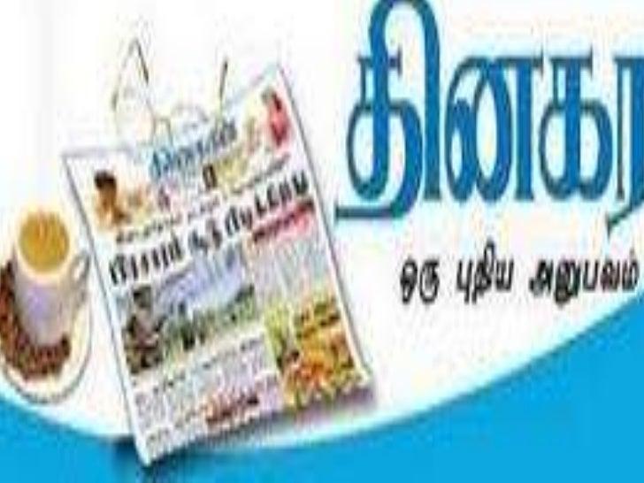 tamil newpaper Dinakaran ppt