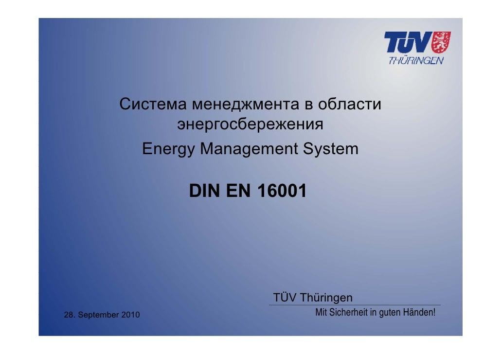 Cистема менеджмента в области                  энергосбережения              Energy Management System              E      ...
