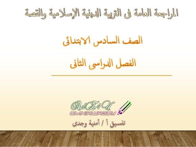 """اقوى عشرين ورقة لمراجعة التربية الاسلامية والقصة للصف السادس الترم الثاني """"اخر العام"""" Din-g6-t2-1-638"""
