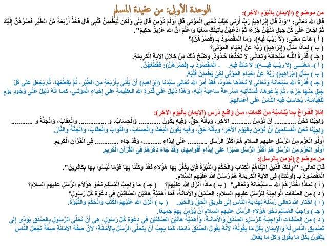 """اقوى عشرين ورقة لمراجعة التربية الاسلامية والقصة للصف السادس الترم الثاني """"اخر العام"""" Din-g6-t2-2-638"""