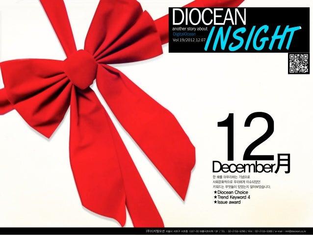 Diocean insight v19_201212