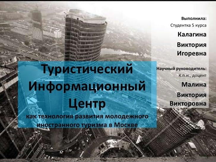Diploma_presentation