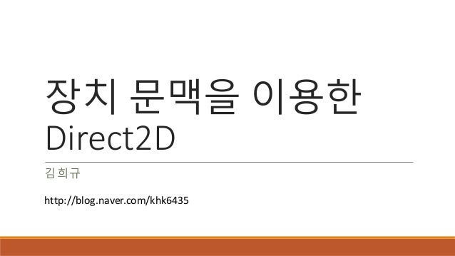 장치 문맥을 이용한 Direct2D 김희규 http://blog.naver.com/khk6435