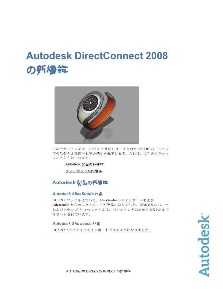 Autodesk DirectConnect 2008 の新機能         このセクションでは、2007 年 8 月にリリースされた 2008.07 バージョン     での拡張と各種修正事項の概要を説明します。これは、以下のセクショ  ...
