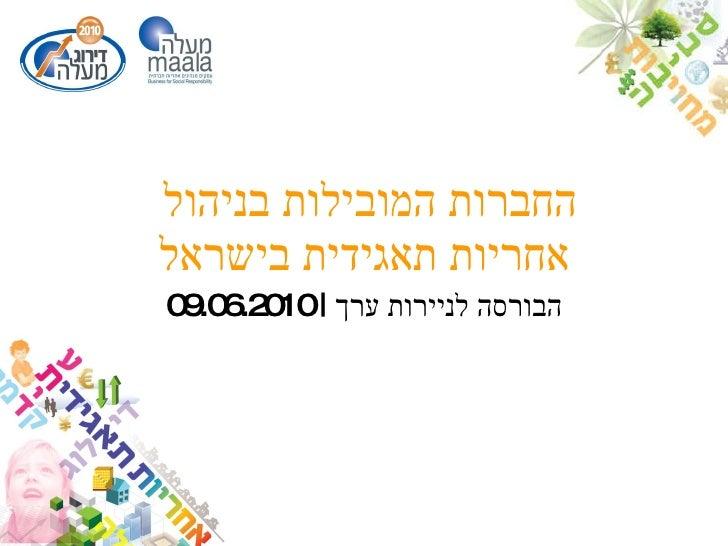 החברות המובילות בניהול  אחריות תאגידית בישראל הבורסה לניירות ערך  | 09.06.2010