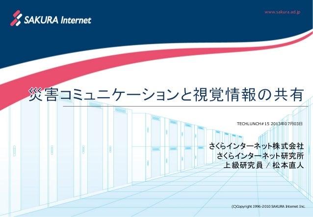 (C)Copyright 1996-2010 SAKURA Internet Inc. TECHLUNCH#15 2013年07月03日 さくらインターネット株式会社 さくらインターネット研究所 上級研究員 / 松本直人