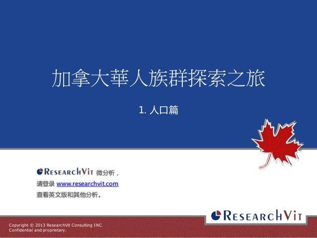 Copyright © 2013 ResearchVit Consulting INC. Confidential and proprietary. 加拿大華人族群探索之旅 1. 人口篇 微分析, 请登录 www.researchvit.com...