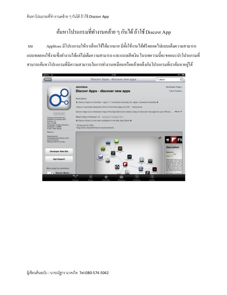 ค้ นหาโปรแกรมที่ทางานคล้ าย ๆ กันได้ ถ้ าใช้ Discovr App                    ค้นหาโปรแกรมที่ทางานคล้าย ๆ กันได้ ถ้าใช้ Disc...