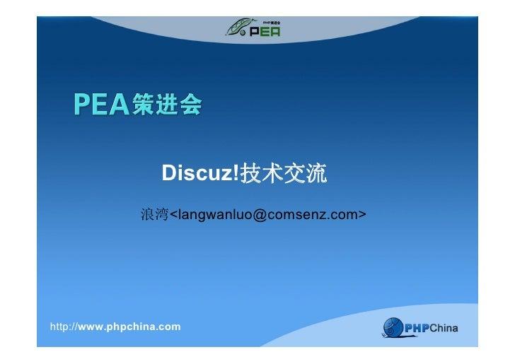 Discuz!技术交流                 浪湾<langwanluo@comsenz.com>     http://www.phpchina.com