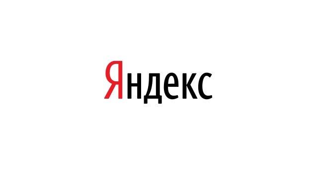 Python в ядре Яндекс.Диска