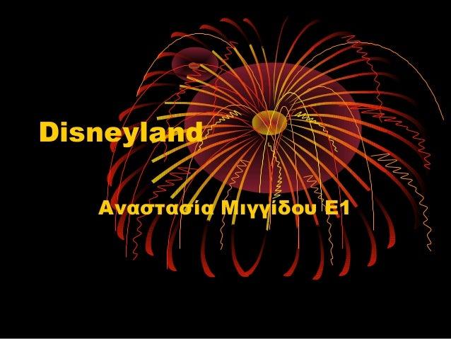 Disneyland  Αναστασία Μιγγίδου Ε1